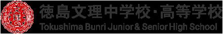 徳島文理中学校・高等学校